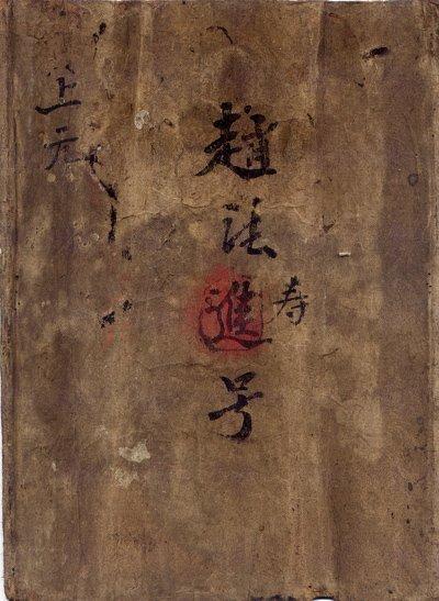 antique Yao Taoist Mask Painting AAO01M