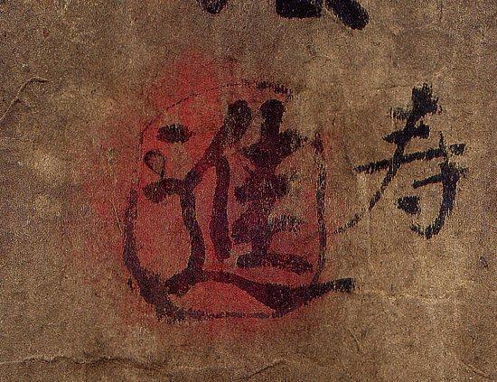antique Yao Taoist Mask Painting AAO01M2