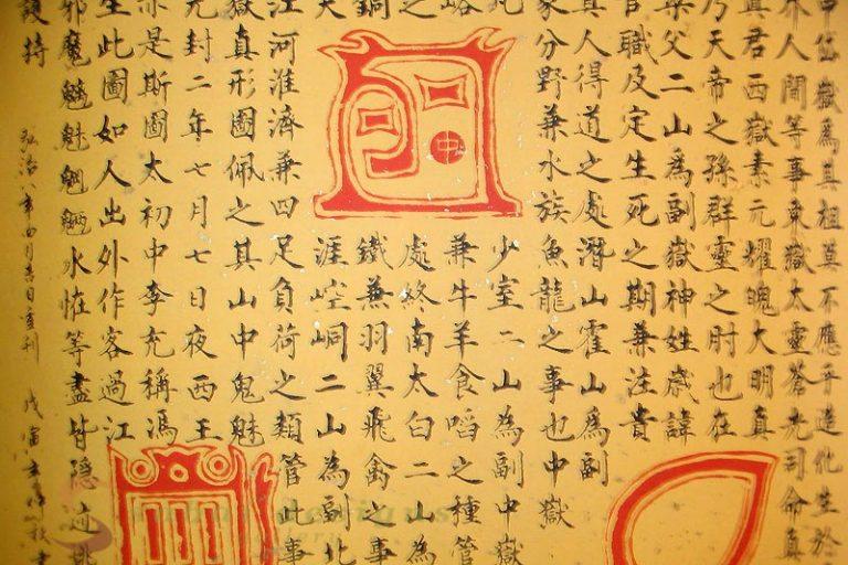Calligraphy, Yunnan